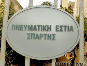 Pneymatiki Estia Spartis