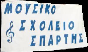 Mousiko Sxoleio Spartis