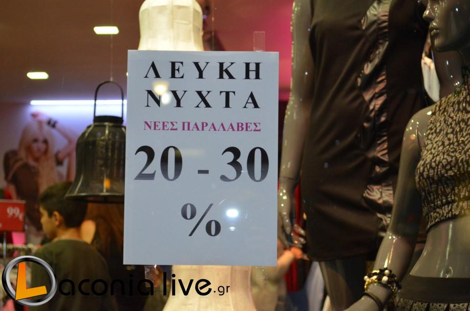 Leyki Nyxta Sparti (5)