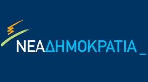 Nea Dimokratia
