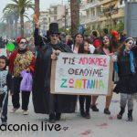 Mascarata Sparti 2016 - Apokries (27)