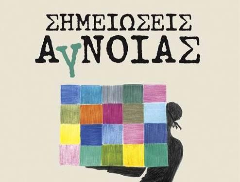 Simeioseis Agnoias (front)