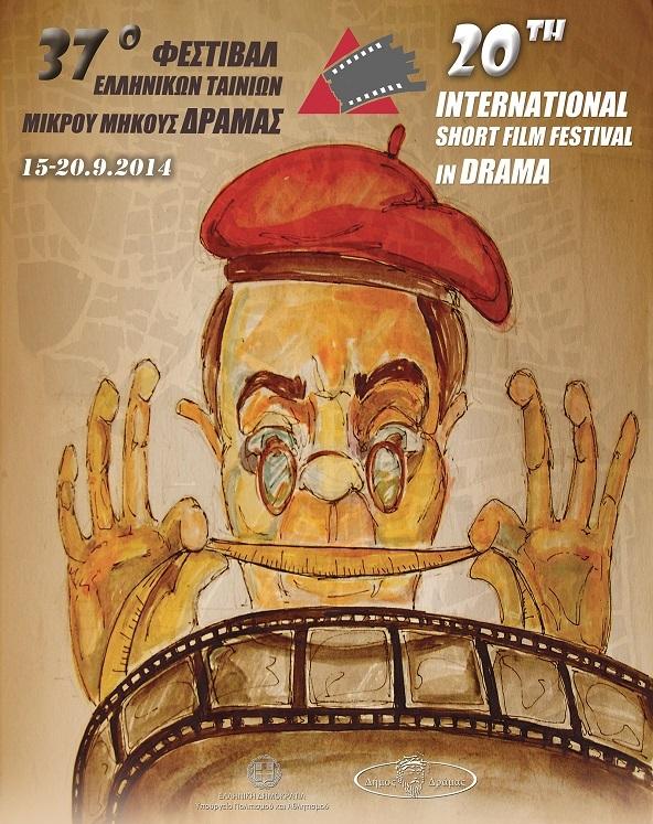 Festival Ellinikon Tainion Mikrou Mikous Dramas