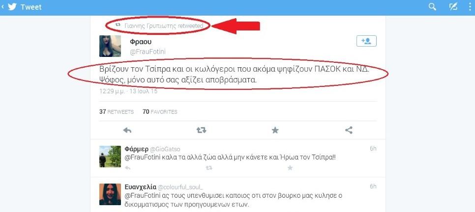 Tweet Grypiotis