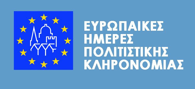Eyropaikes Hmeres Politistikis Klironomias