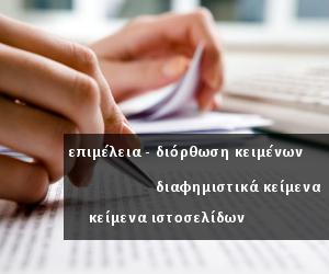 epimeleia-keimenon