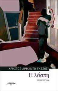 H Laspi - Christos Armanto Gkezos