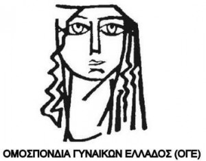 omospondia gynaikon Elladas