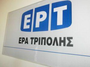 ERT Tripolis