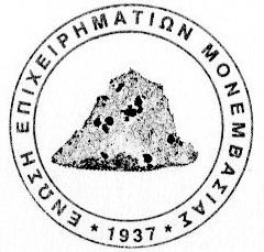 Enosi Epixeirimation Monemvasias