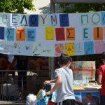 antipolemiko festival Sparti (26)