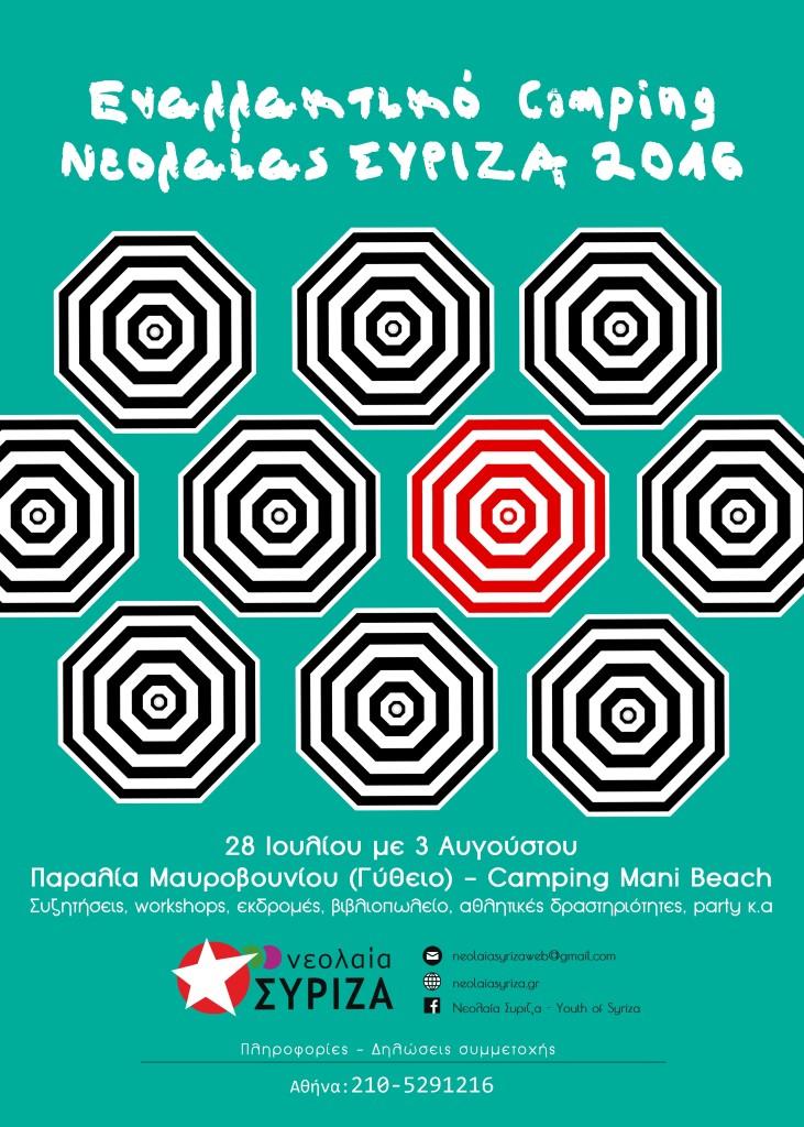 Camping Syriza 2016