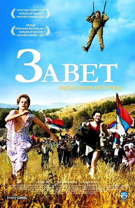 Zavet - Emir Kusturica