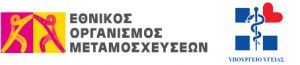 logo-ethnikou-organismou-metamosxeyseon
