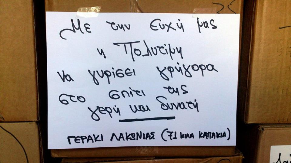 geraki-kapakia-gia-potylimi-3