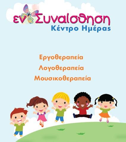 logo-ensynaisthisi